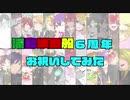【13人で】浦島坂田船6周年お祝いしてみた【2019.09.07】