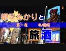紲星あかりと旅酒 札幌編