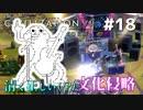 【Civ6GS】やる夫の清く正しい文化侵略 第18回【ゆっくり+Ce...