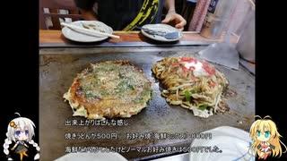 【大阪旅行】食べ歩き・夜遊びしてきた。