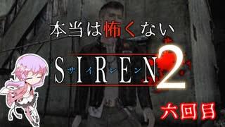 【結月ゆかり実況】本当は怖くないSIREN2