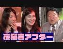 【夜桜亭日記 #104after】水島総が視聴者の質問に答えます![桜R1/9/7]