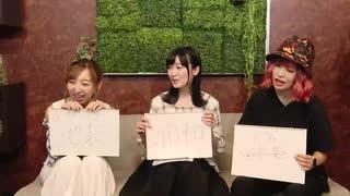りっぴーとずっちゃんのみんなで食べよう!肉メシドットコム!! #4  特別ゲスト前島亜美さん(2019.8/26放送)