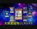 【遊戯王ADS】天威星遺物ジェネレイド
