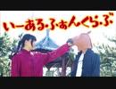 【Momoko × たつ】いーあるふぁんくらぶ(ギガP ver)【踊ってみた】