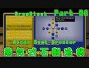【Minecraft】Greg Block -三日坊主の挑戦- Part.06