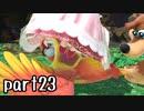 スマブラSP実況 part23【ノンケ対戦記☆VIPビッチの挑戦! VSバンジョー&カズーイ】