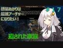 【Path of EXILE】紲星あかりは最速アーチャーになりたい! #17