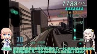 電車でGO!final! 桜乃運転士と紲星車掌 パート18