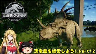 【JWE】恐竜島を経営しよう! Part12【ゆっくり&弦巻マキ実況】
