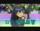 日刊 我那覇響 第2192号 「READY!!」 【ソロ】