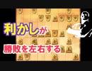 【将棋知ったか実況】第四十三回、対穴熊、対抗形。利かしが勝敗を左右する。【Kirin、飛車振るってよ】