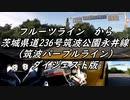 【車載動画】またまたマニュアル車を堪能してみた14【フルーツライン・筑波パープルライン(ダイジェスト版)】
