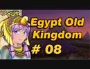 【VOICEROID実況】結月ゆかりとピラミッド Pyramid8【Egypt:Old Kingdom】