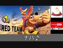 【反応動画:チモ】Nintendo Direct 2019.9.5