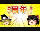 【パズドラ】5周年だよ!ボックス紹介!