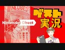 【お客様は】ニンテンドーダイレクト 2019.9.5 実況【神様です】