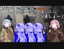 【R6S】あおいちゃんx3、レインボーシックスシージやーりましょー!【Voiceroid実況】