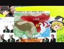 「ゆっくり解説」 韓国の異端児 イルベの民について その2 あとオマケでテコンダー朴と対魔忍堕ちした韓国人