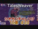 【TW】シオカンチャレンジ10連#20【○○部屋爆誕】