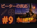【海外の反応 アニメ】 ヴィンランド・サガ 9話 Vinland Saga ep 9 アニメリアクション