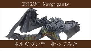 モンスターハンターワールド : オリガミ~Monster Hunter World : Origami~