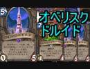 【HearthStone】地味なカードを輝かせたい!Part6「砂漠のオベリスク」【探検同盟】