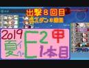 【艦これ】ほっぽ提督、大弾宴に参加する☆パート3【イベント回】