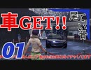 【GTA5】リア友とカジノで遊ぶグダグダGrand Theft Auto5 part1