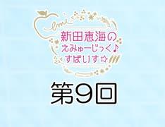 新田恵海のえみゅーじっく♪すぱいす☆ 第9回 アーカイブ【会員無料】【つんらじ】