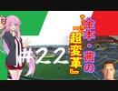 【FM2019】金本・茜のサッカー『超変革』#22