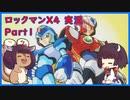 【ロックマンX4】きりたんとリスたんの実況【VOICEROID】 Part1