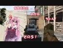 仲間寄生の茜ちゃんのゲーム記録その5【COD:MW】