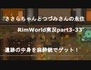 ささらちゃんとつづみさんの永住RimWorld実況part3-33 麻酔銃で冷凍カプセルの中身ゲット!