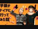 【旅行記】芋領が独に行ってみた話(2)【ヘタリアMMD】