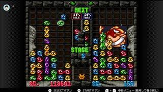 ぷよぷよ通!! スーパーファミコン Nintendo Switch Online配信された記念に懐かしんでやってみた!