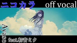 【ニコカラ】フィクションブルー【off vocal】