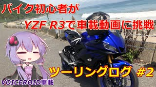 【VOICEROID車載】バイク初心者がゆっくりで車載動画に挑戦 #2【YZF R3】