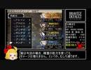 【BDFF】51勝クリアに挑戦 Part10