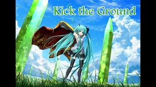 【初音ミク】Kick the Ground【オリジナル】
