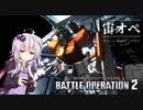 【Part3:ステイメン】宙オペ! 2nd season【バトオペ2】
