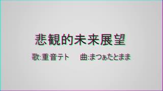 【重音テト】悲観的未来展望