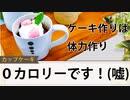 【電子レンジで簡単】ホットケーキミックスで簡単に!ホワイトチョコレートのカップケーキの簡単レシピ