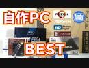 【自作PC】初心者でも出来るパソコン組立「AMD Ryzen 3700X」...