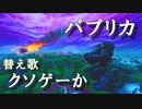 【替え歌】パプリカ フォートナイトVer.歌ってみた【シーズン10あるある】