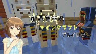 【Minecr@ft】新星雪歩のマインクラフトプレイ日記 Part12
