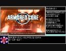 アーマード・コア ネクサス REVOディスクRTA 1時間24分59秒...