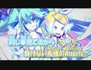 【ニコカラ】リングの熾天使[Mitchie M]_OFF Vocal パート分け有り(Cho.有り)