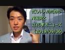 忙しい人のためのN国党と立花孝志ニュース(2019/09/06)青汁王子1億8千万円を寄付。それに対する立花孝志の意見。など