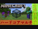 【Minecraft】たった一度きりの人生で 二週目 #7 スポナー探すみたいです   【二人実況】